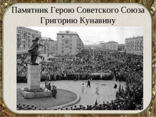 Памятник Герою Советского Союза Григорию Кунавину