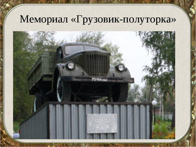 Мемориал «Грузовик-полуторка»