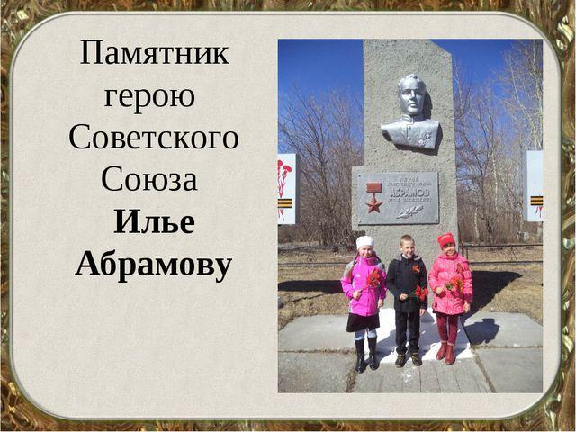 Памятник герою Советского Союза Илье Абрамову