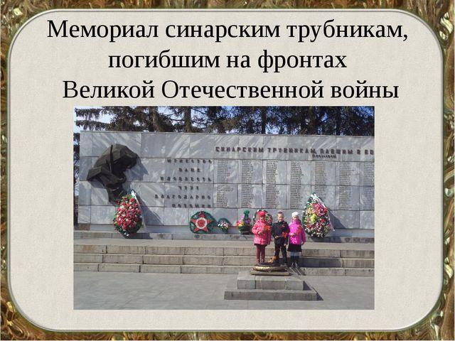 Мемориал синарским трубникам, погибшим на фронтах Великой Отечественной войны