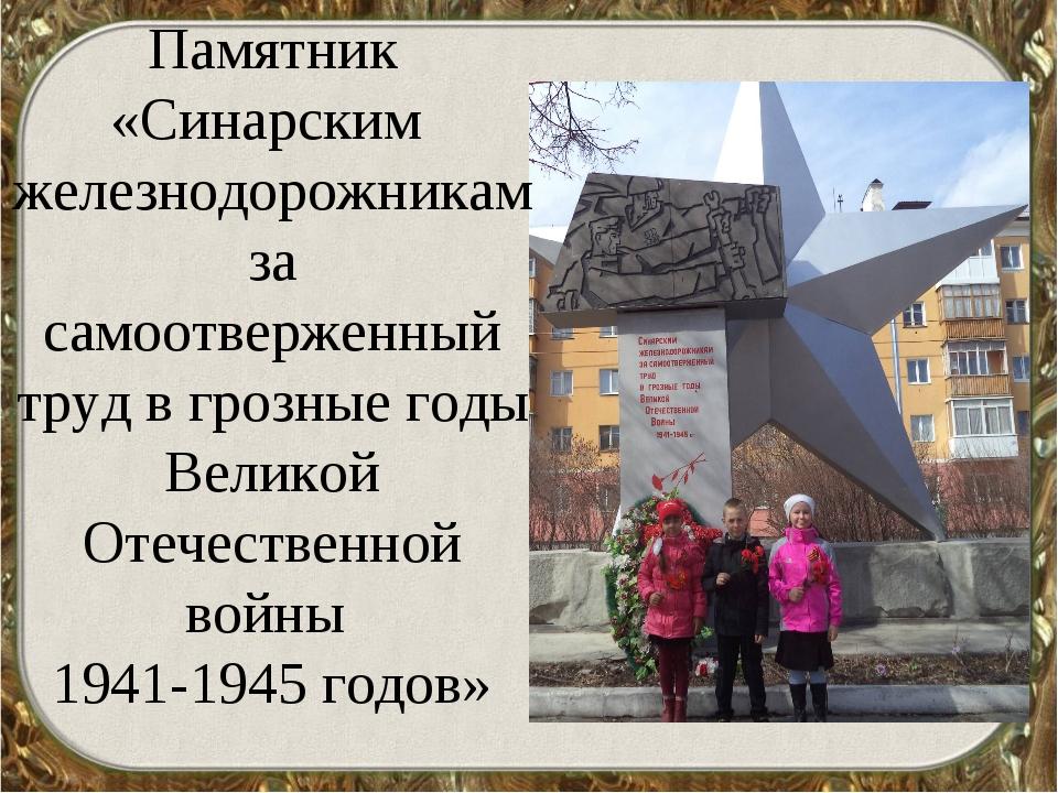 Памятник «Синарским железнодорожникам за самоотверженный труд в грозные годы...