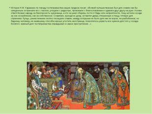 Историк Н.М. Карамзин по поводу гостеприимства наших предков писал: «Всякий п