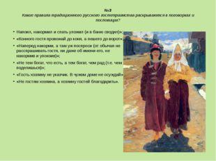 №3 Какие правила традиционного русского гостеприимства раскрываются в поговор