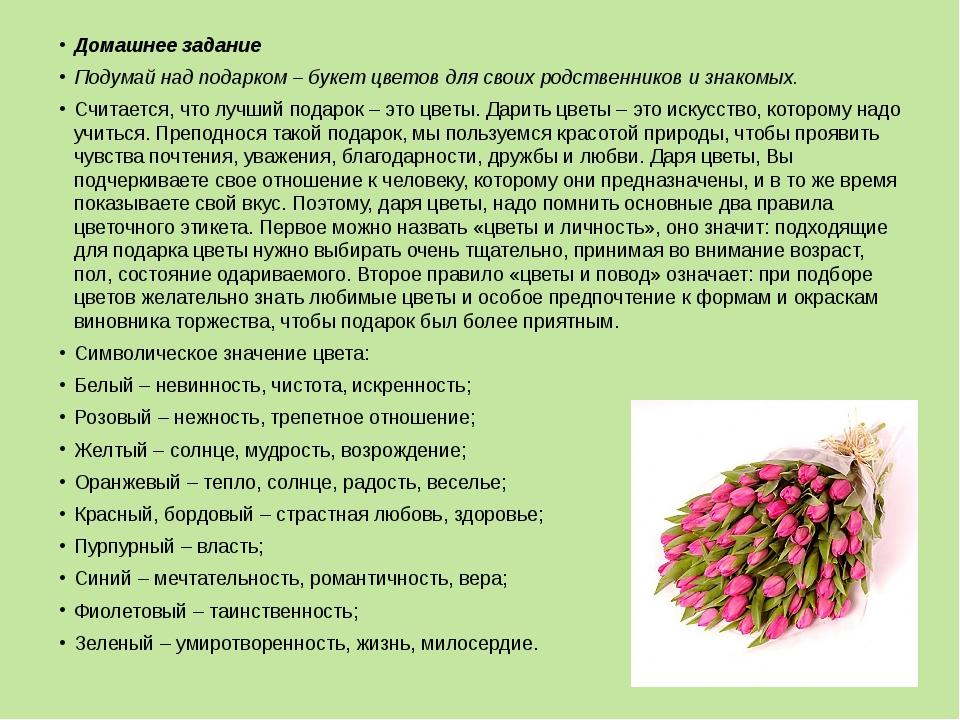 Домашнее задание Подумай над подарком – букет цветов для своих родственников...