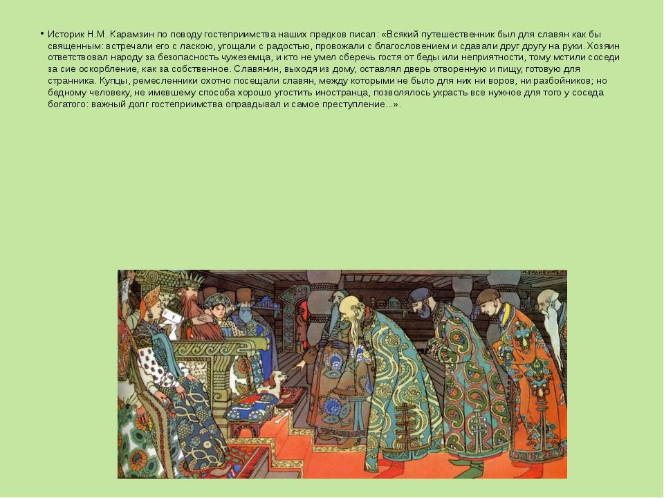 Историк Н.М. Карамзин по поводу гостеприимства наших предков писал: «Всякий п...