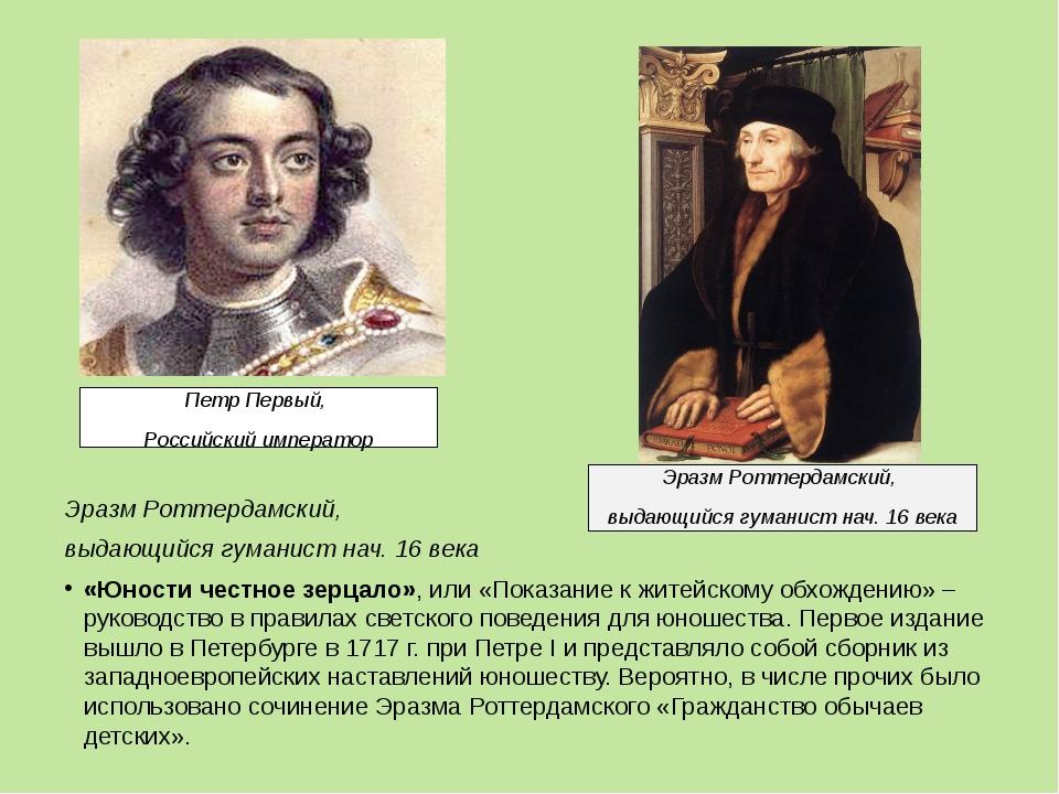 Эразм Роттердамский, выдающийся гуманист нач. 16 века «Юности честное зерцал...
