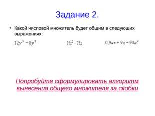Задание 2. Попробуйте сформулировать алгоритм вынесения общего множителя за с