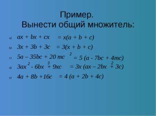 Пример. Вынести общий множитель: ax + bx + cx 3x + 3b + 3c 5a – 35bc + 20 mc