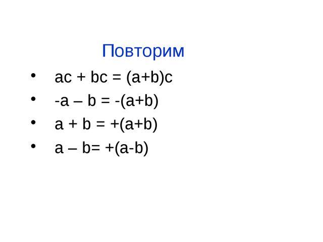 Повторим ac + bc = (a+b)c -a – b = -(a+b) a + b = +(a+b) a – b= +(a-b)