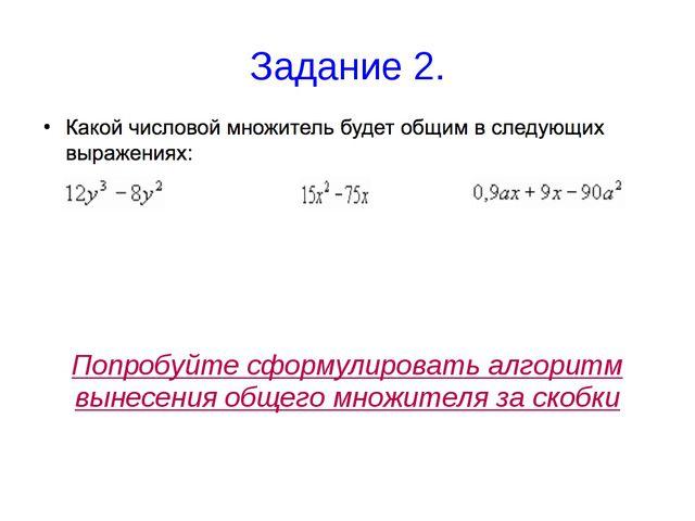 Задание 2. Попробуйте сформулировать алгоритм вынесения общего множителя за с...