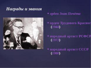 Награды и звания орден Знак Почёта орден Трудового Красного Знамени (1944) на