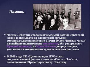Память Чтение Левитана стало неотъемлемой частью советской жизни и оказывало