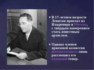 В 17-летнем возрасте Левитан приехал из Владимира в Москву, с твёрдым намерен
