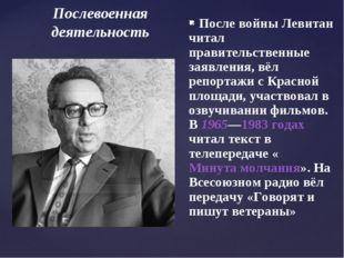 Послевоенная деятельность После войны Левитан читал правительственные заявлен