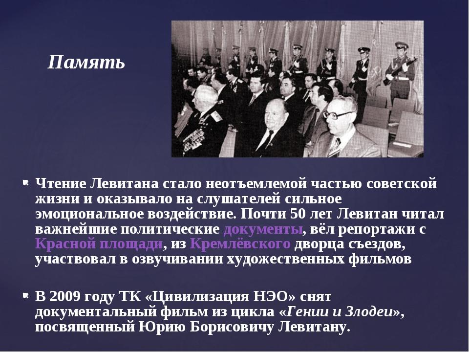 Память Чтение Левитана стало неотъемлемой частью советской жизни и оказывало...