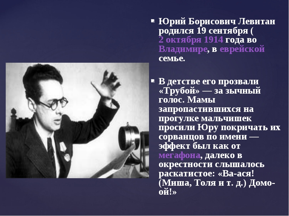 Юрий Борисович Левитан родился 19сентября (2 октября 1914 года во Владимире,...