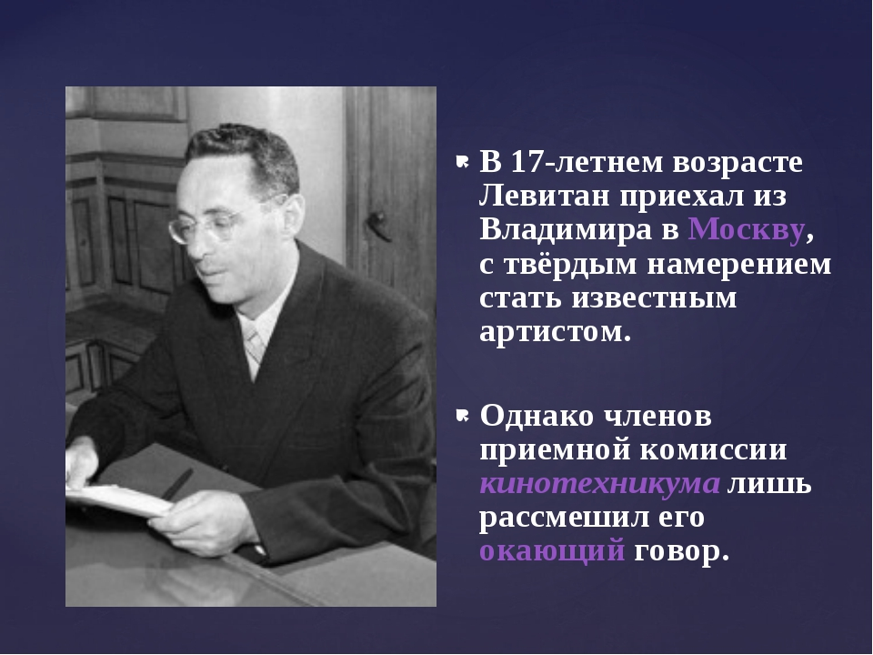 В 17-летнем возрасте Левитан приехал из Владимира в Москву, с твёрдым намерен...