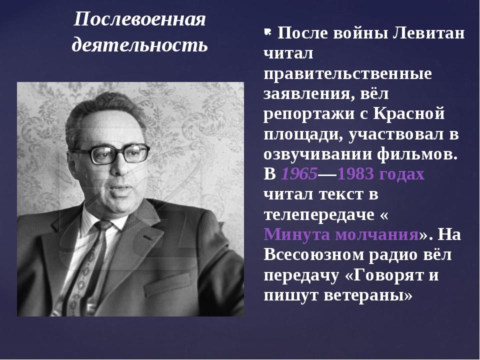 Послевоенная деятельность После войны Левитан читал правительственные заявлен...