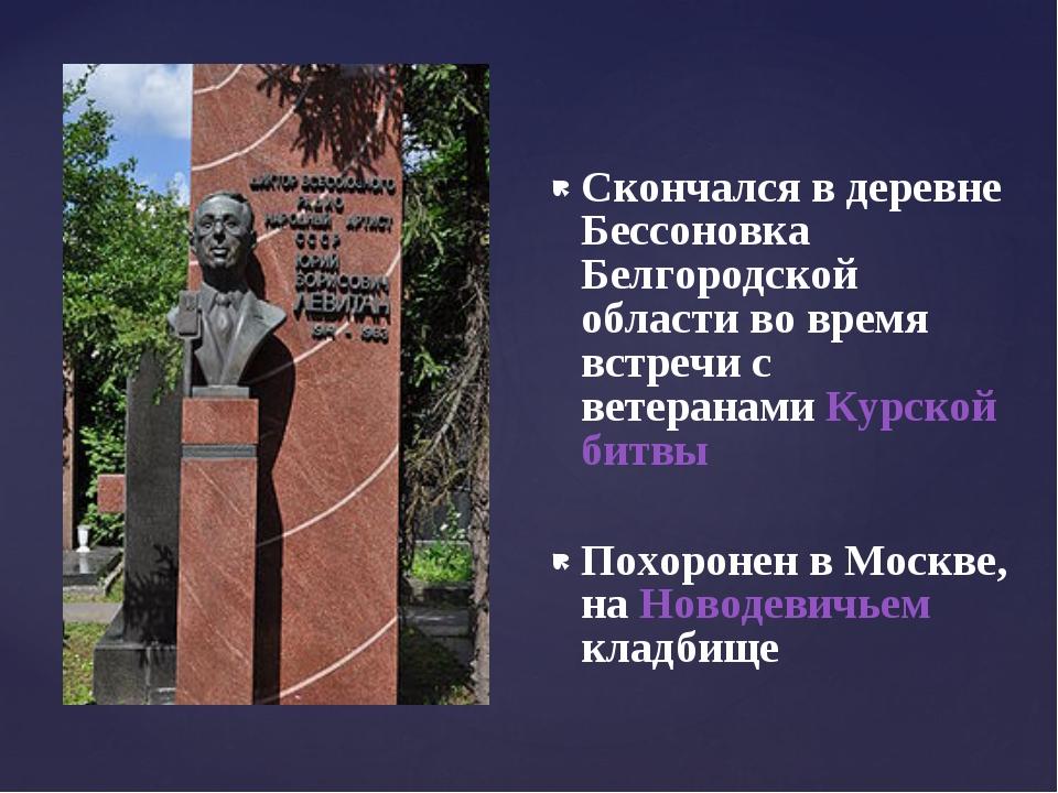 Скончался в деревне Бессоновка Белгородской области во время встречи с ветер...