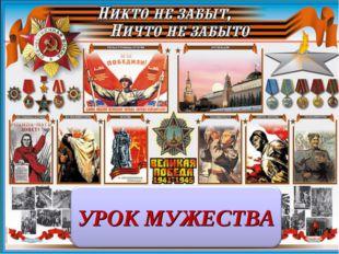 Плакаты в годы Великой Отечественной войны.