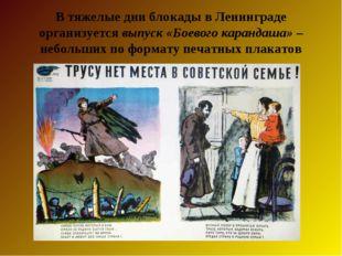 В тяжелые дни блокады в Ленинграде организуется выпуск «Боевого карандаша» –