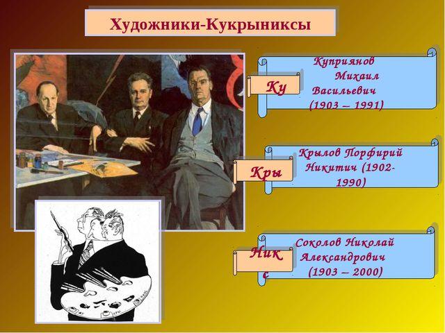 Художники-Кукрыниксы