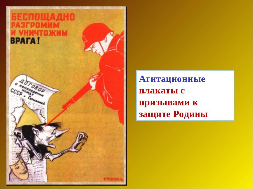 Агитационные плакаты с призывами к защите Родины