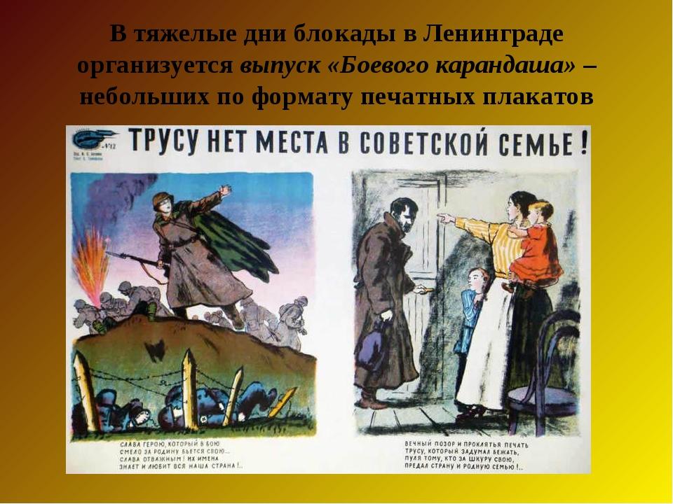 В тяжелые дни блокады в Ленинграде организуется выпуск «Боевого карандаша» –...