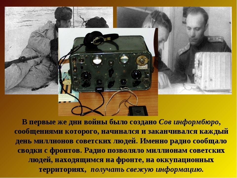 В первые же дни войны было создано Сов информбюро, сообщениями которого, начи...
