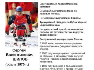 Шестикратный паралимпийский чемпион. Семикратный чемпион Мира по лыжным гонка