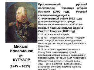 Михаил Илларионович КУТУЗОВ (1745 – 1813) Прославленный русский полководец. У