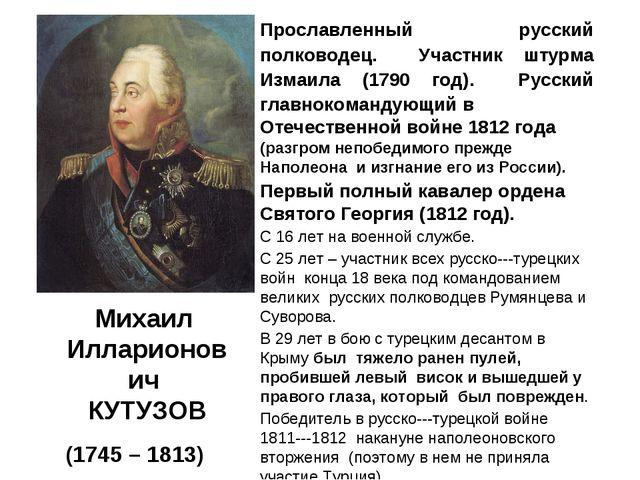 Михаил Илларионович КУТУЗОВ (1745 – 1813) Прославленный русский полководец. У...