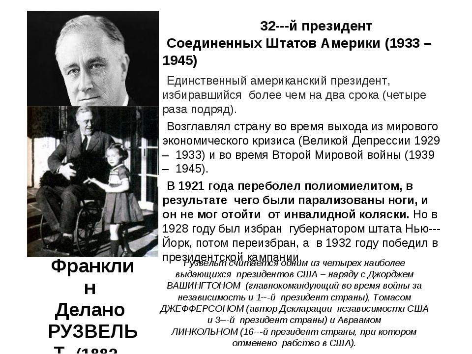 Франклин Делано РУЗВЕЛЬТ (1882 – 1945) 32-‐й президент Соединенных Штатов Ам...