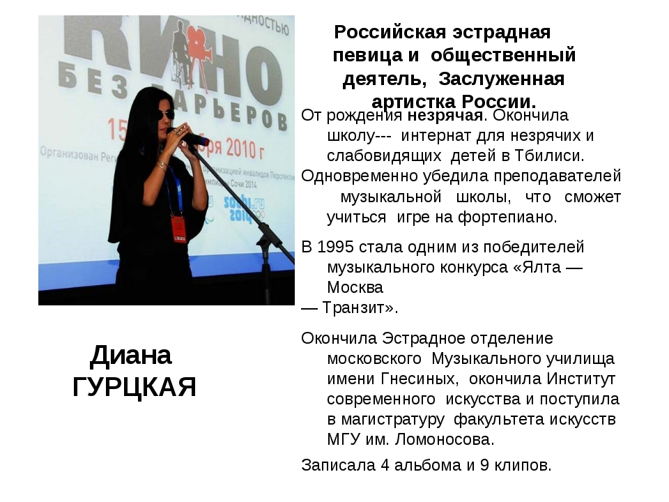 Диана ГУРЦКАЯ Российская эстрадная певица и общественный деятель, Заслуженная...