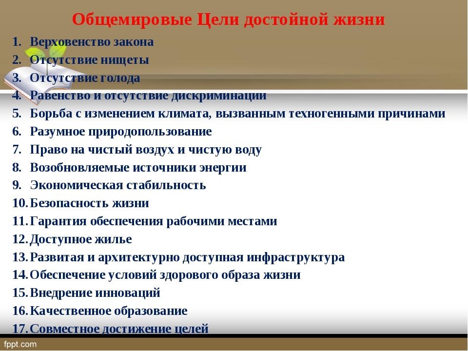Общемировые Цели достойной жизни Верховенство закона Отсутствие нищеты Отсутс...