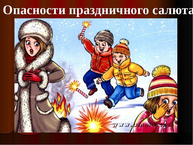 Опасности праздничного салюта