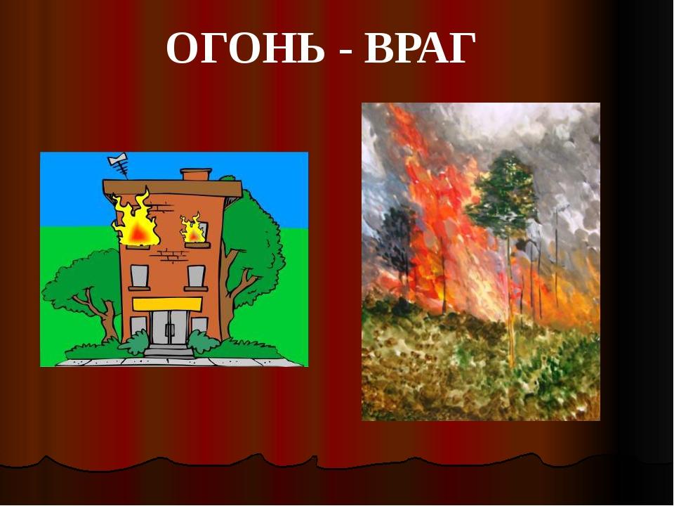 Картинки клиника огонь друг огонь враг