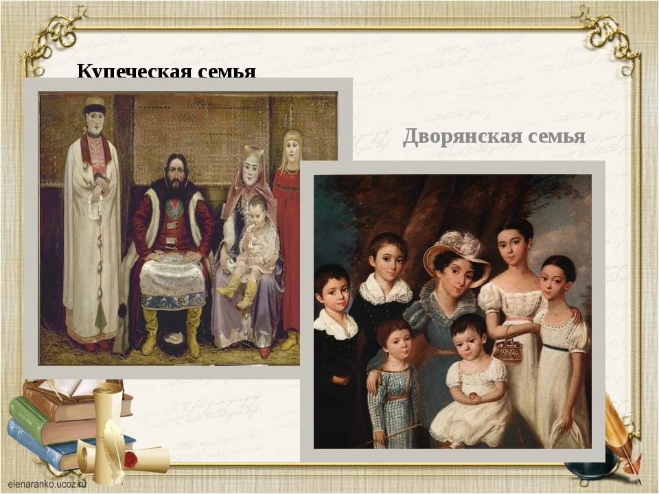 Купеческая семья Дворянская семья
