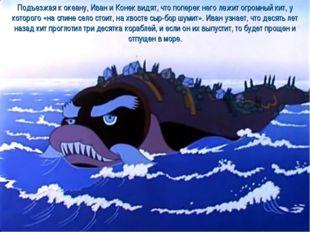 Подъезжая к океану, Иван и Конек видят, что поперек него лежит огромный кит,