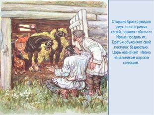 Старшие братья увидев двух золотогривых коней, решают тайком от Ивана продать