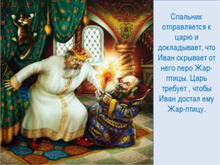 Спальник отправляется к царю и докладывает, что Иван скрывает от него перо Жа
