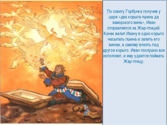 По совету Горбунка получив у царя «два корыта пшена да заморского вина», Иван...