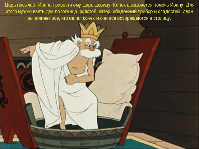 Царь посылает Ивана привезти ему Царь-девицу. Конек вызывается помочь Ивану....