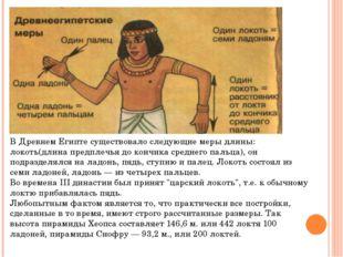 В Древнем Египте существовало следующие меры длины: локоть(длина предплечья д