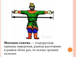 Маховая сажень— старорусская единица измерения, равная расстоянию в размах о