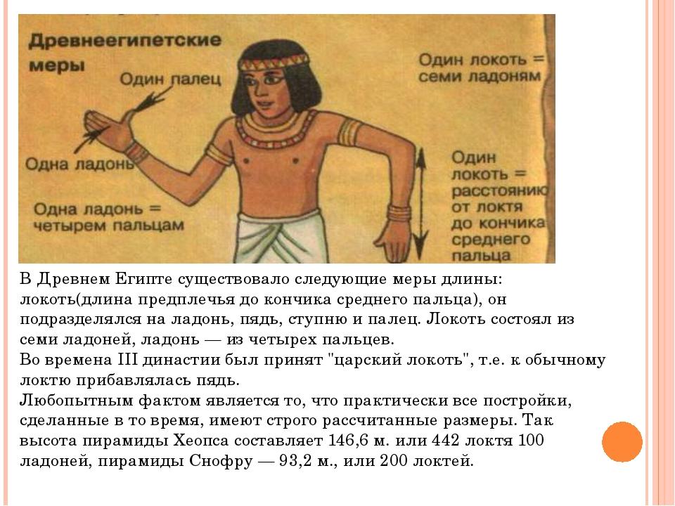 В Древнем Египте существовало следующие меры длины: локоть(длина предплечья д...
