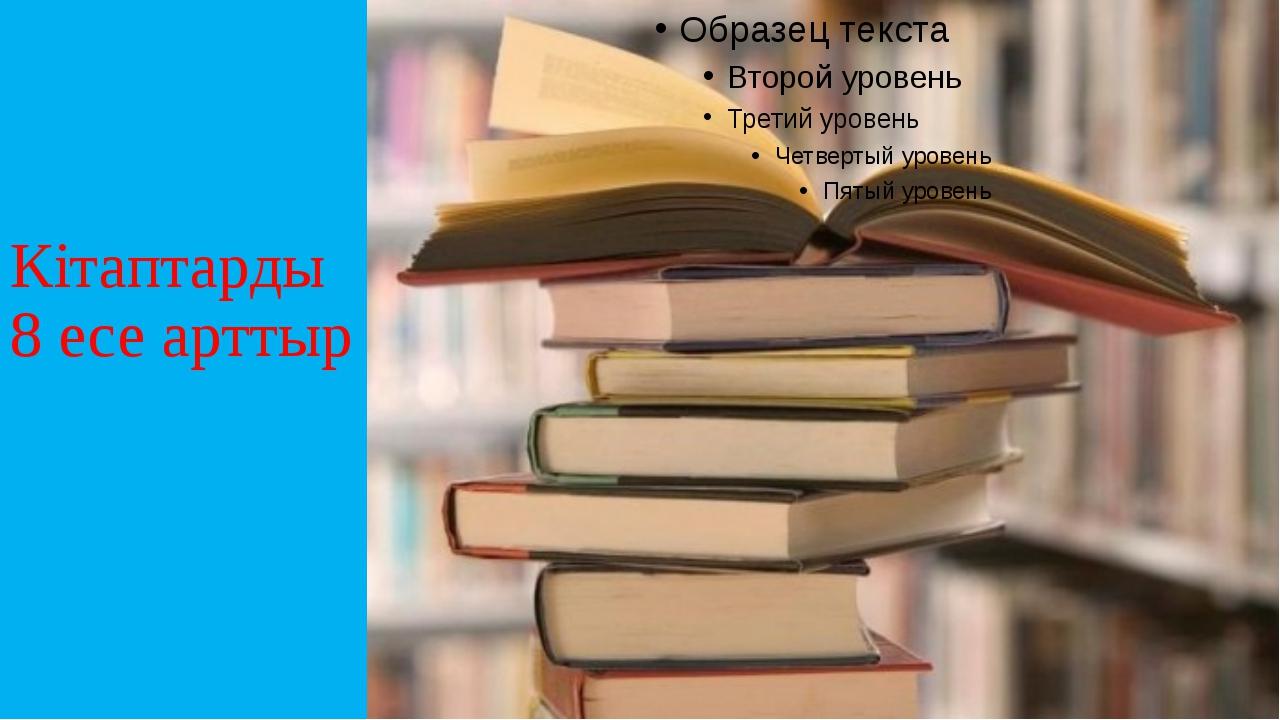 Кітаптарды 8 есе арттыр