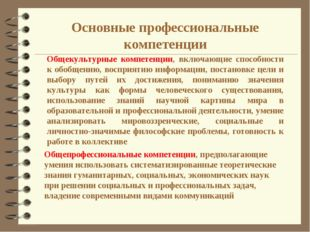 Основные профессиональные компетенции Общекультурные компетенции, включающие