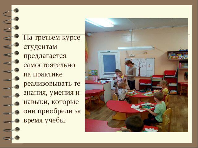 На третьем курсе студентам предлагается самостоятельно на практике реализовыв...