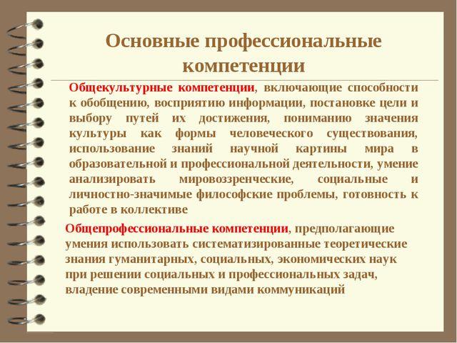 Основные профессиональные компетенции Общекультурные компетенции, включающие...